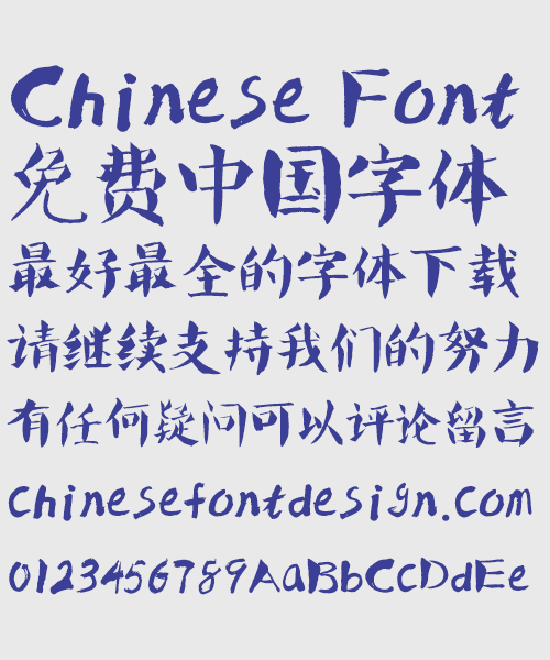how to say cursive handwriting in chinese