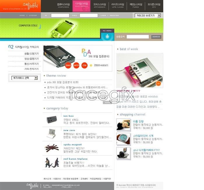 Online Shopping Website Templates