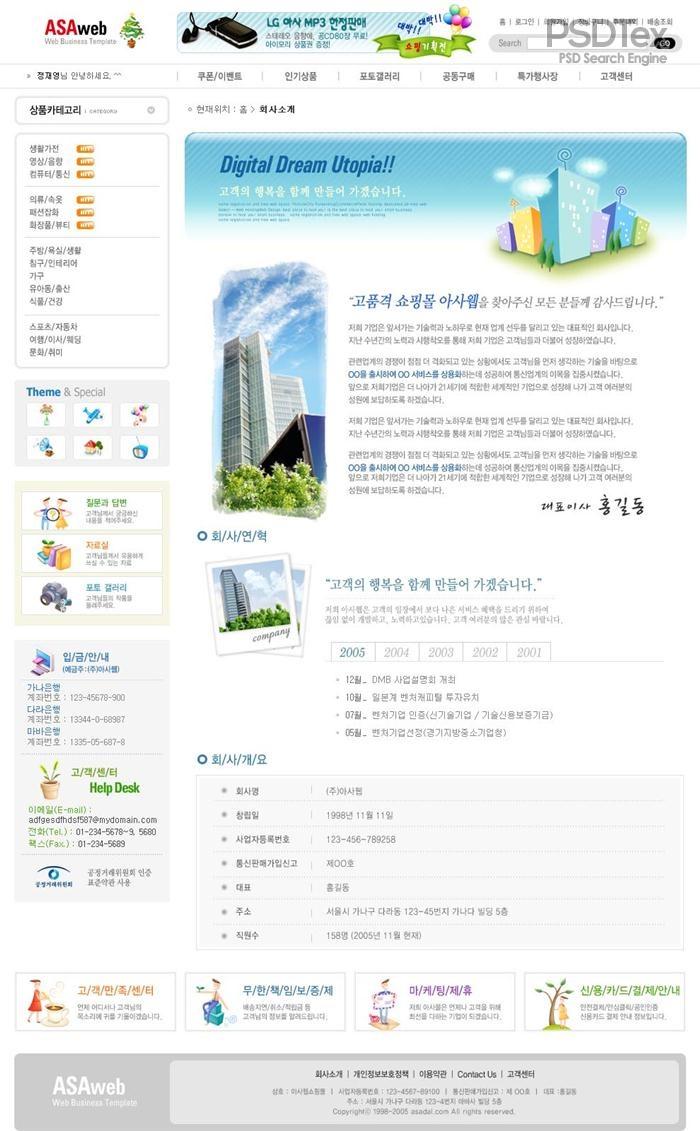PSD Website Template Shopping