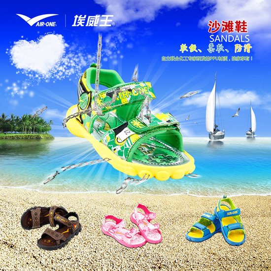 Children's Beach Shoes