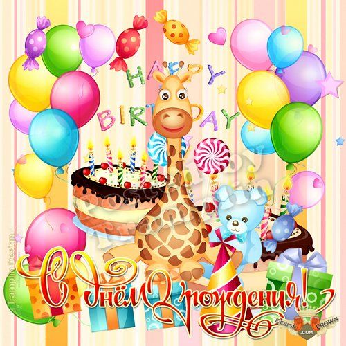 Happy Birthday Animal Clip Art