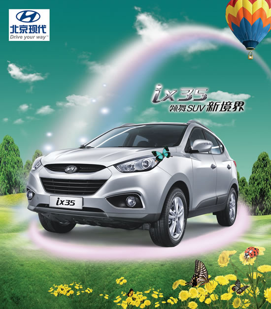 Advertising Hyundai Cars