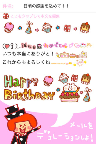 Animated Birthday Emoticons