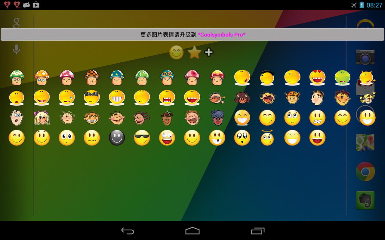 11 cool icons for android images android icons free download cool cool emoji emoticon symbols biocorpaavc Images