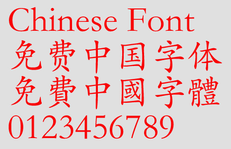 12 Free Chinese Fonts Images - Asian Chinese Style Font