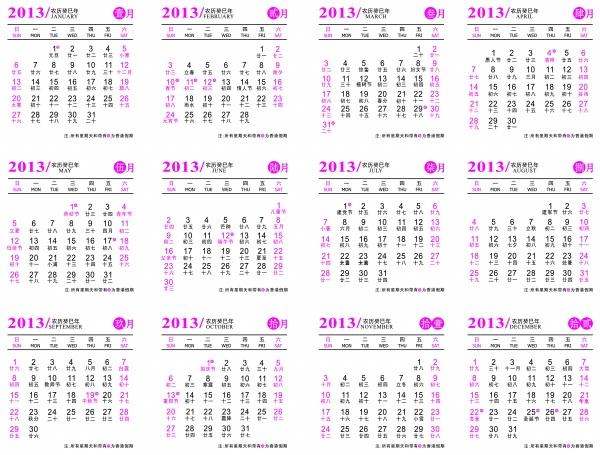 10 PSD School Calendar 2013 Images