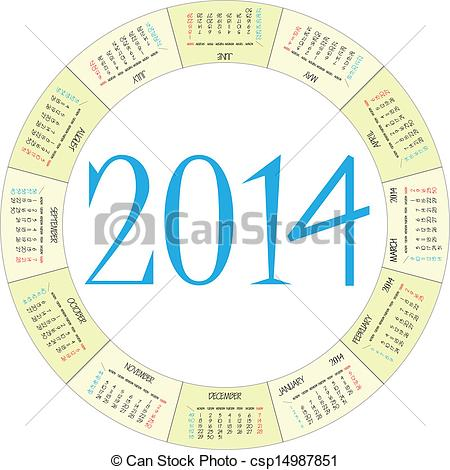 2014 June Calendar Clip Art