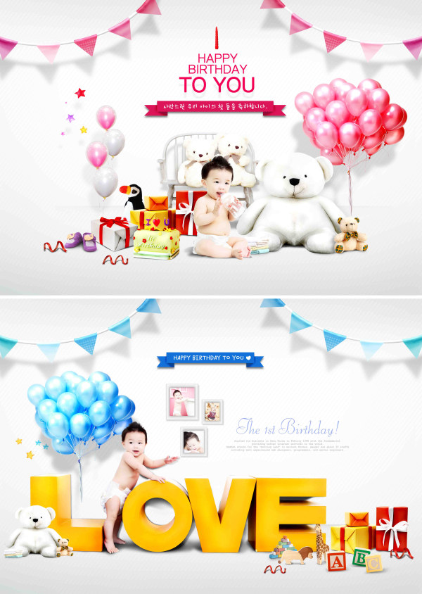 11 Baby Birthday Background PSD Images