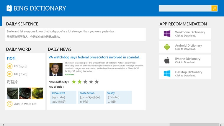 15 Bing Dictionary Icon Images - Microsoft Bing Dictionary, Bing