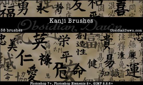 Japanese Kanji Love Brush