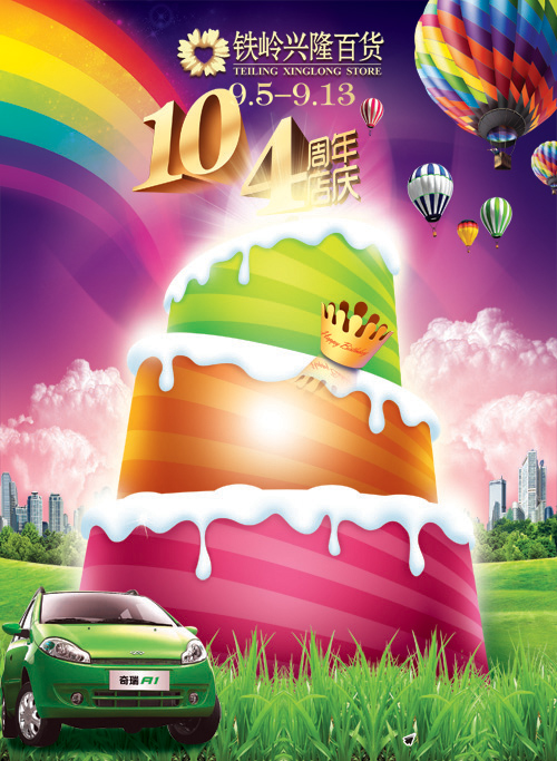 16 Photoshop PSD For Cake Images