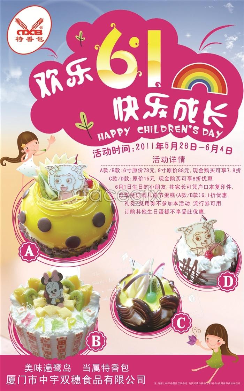 Cake Advertising