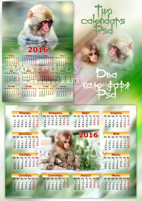 2016 Wall Calendar Templates