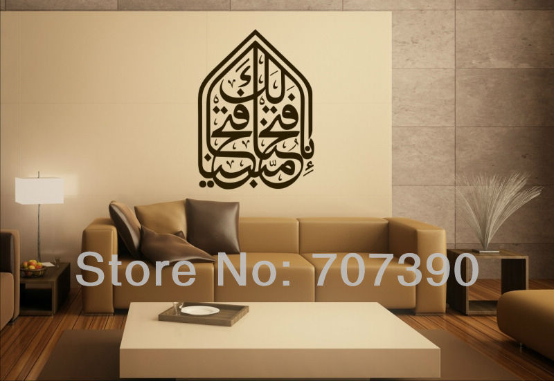 13 decor designs decals images modern wall decals for Islamic home decorations