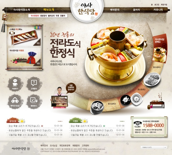 Food Packaging Design Template PSD Free Download