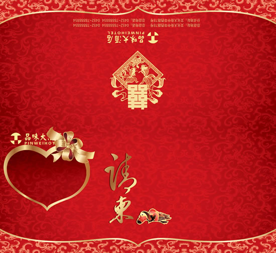 Free Wedding Invitation PSD Files