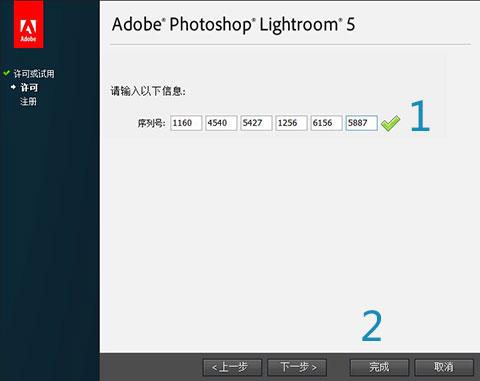 Adobe Photoshop Lightroom 5 Serial Number