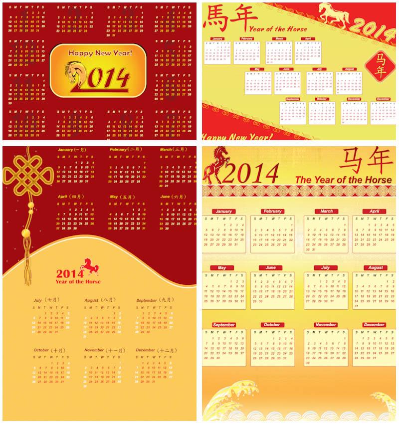Chinese Calendar 2014 Printable
