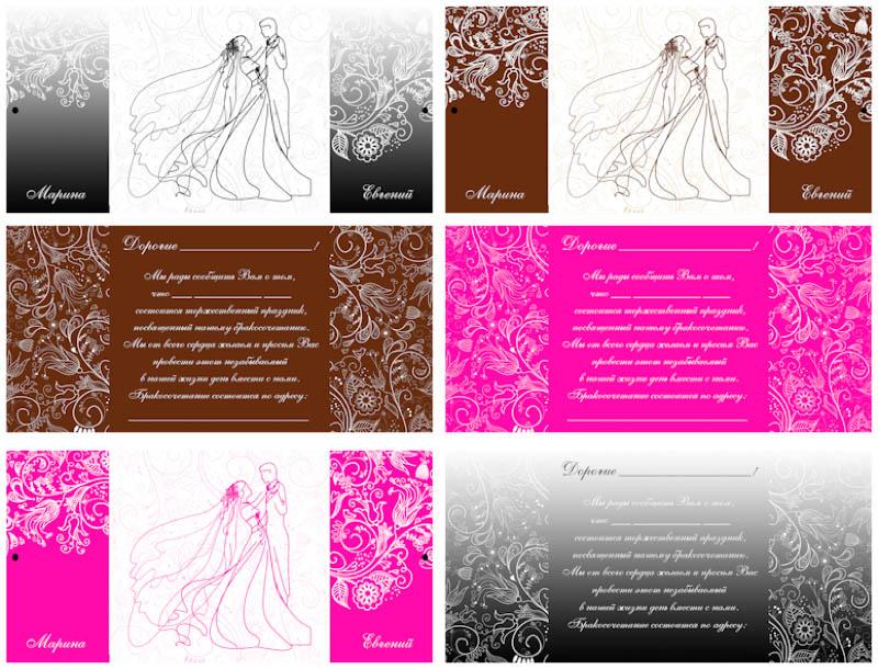 Free Wedding Invitation PSD Template