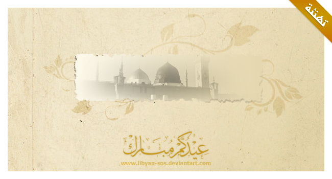 11 Islamic Card PSD Images