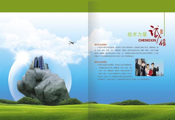 Real Estate Brochure Psd Roho4senses