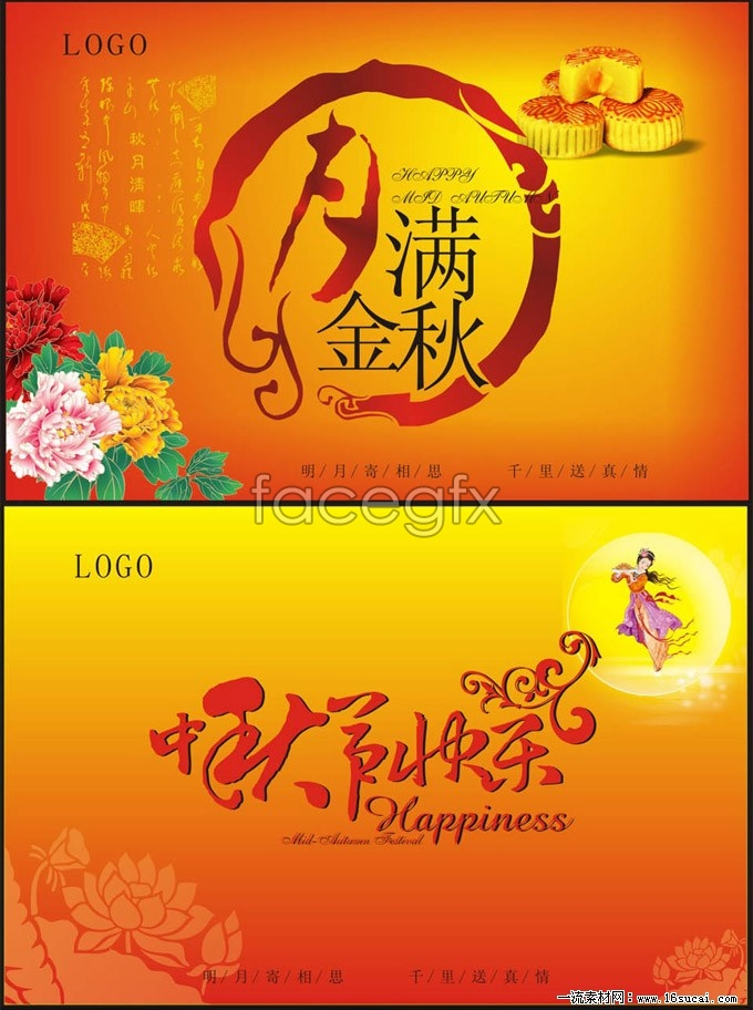 Images for Mid Autumn Festival Template