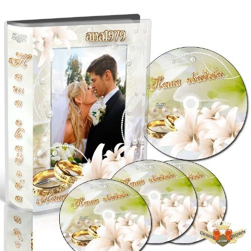 13 Photoshop DVD-Cover PSD Images - PSD Wedding DVD Cover ...